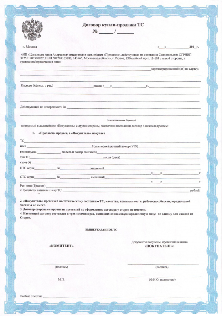 образец договора ответственного хранения с правом продажи